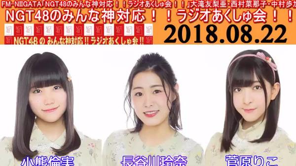bandicam 2018-08-22 22-29-41-937