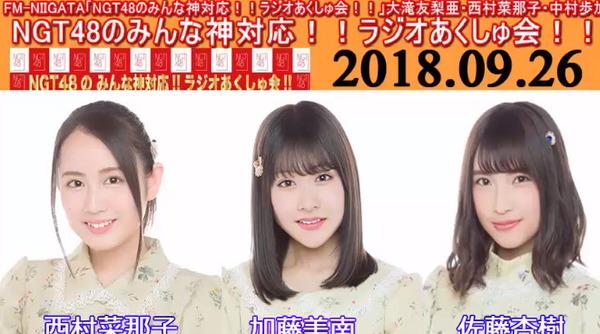 bandicam 2018-09-26 23-06-11-799
