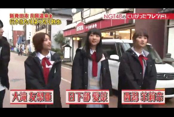 【動画】20170508 NGT48のにいがったフレンド 「新発田市 月岡温泉 ...