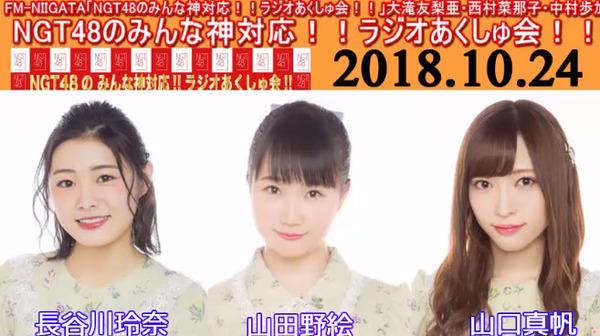 bandicam 2018-10-24 22-18-13-207