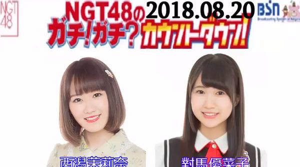 bandicam 2018-08-20 22-19-39-160