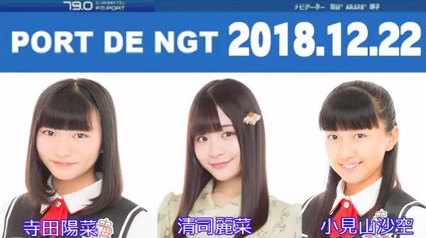 bandicam 2018-12-22 23-54-15-036