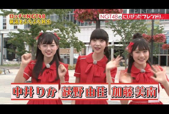 【動画】20171002 NGT48のにいがったフレンド 「新潟のお隣さん ...