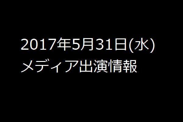 2017年5月31日(水) メディア出演情報