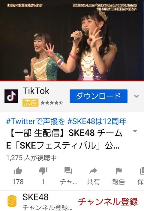 【悲報】SKEの無料公演視聴数がたった1200人www