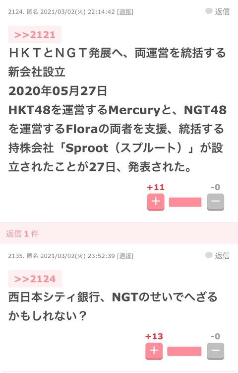 【悲報】HKT48さん、西日本シティ銀行との提携をガル民さんに目を付けられてしまう