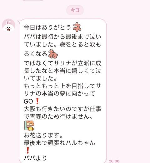 【感動】惣田紗莉渚ちゃんのお父様の親バカっぷりが素敵すぎる!これを見たらさすがのアンチも一生叩けなくなるだろ……