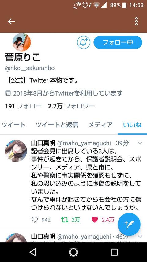 菅原りこちゃん、山口真帆ちゃん決死のツイート3件にいいね