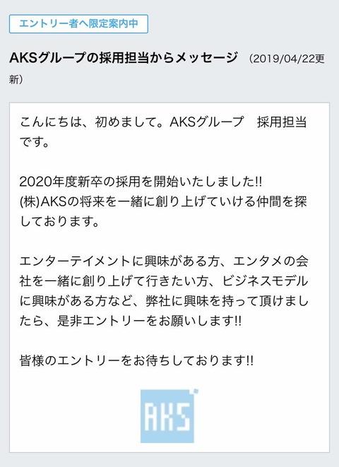 【朗報】AKSよりお知らせ「2020年度新卒の採用を開始いたしました!!」