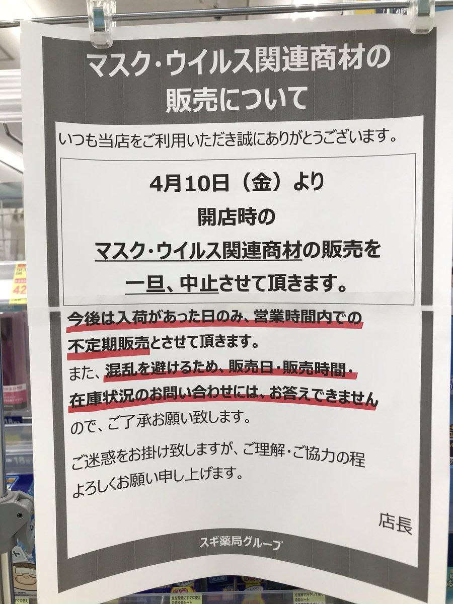 Twitter スギ 薬局 マスク