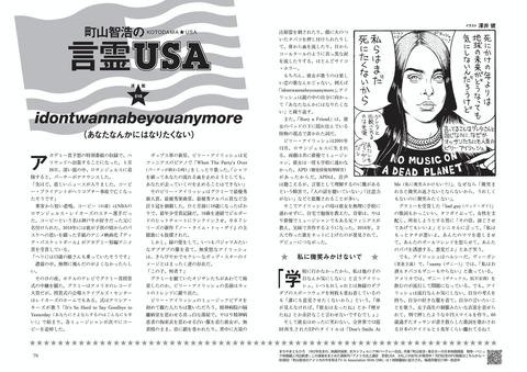 町山智浩「ビリー・アイリッシュは60過ぎたオッサンが書き散らした歌詞を歌わされる日本のアイドルと1兆年くらい離れてるね!」
