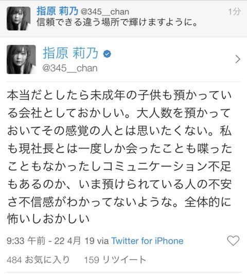 卒業間近の指原莉乃さん、NGTの件で急にAKS非難の強気発言wwwwwww