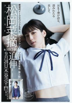 HKT48 松岡菜摘 水着画像 2 (13)