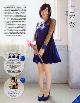 NMB 山本彩 デカ尻エロ画像 (56)