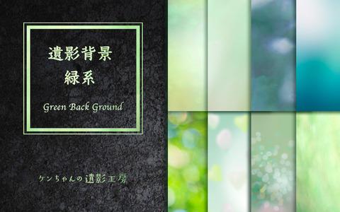 遺影背景素材-緑系