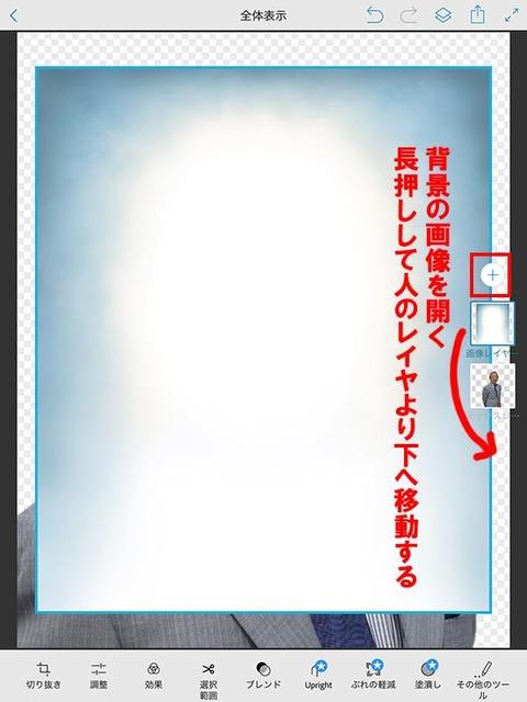 レイヤーを追加-アプリで遺影を作る