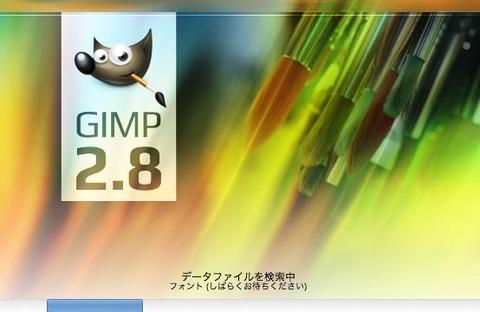 GIMPインストールのやり方07