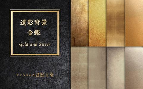 遺影背景素材-金銀