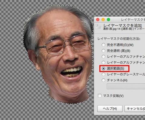 GIMPで遺影を作る03