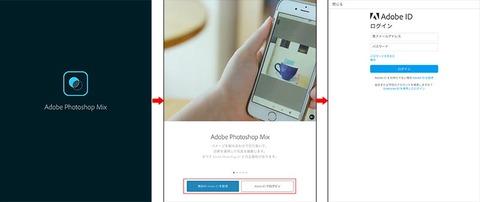 01アプリで遺影Photoshop-Mix