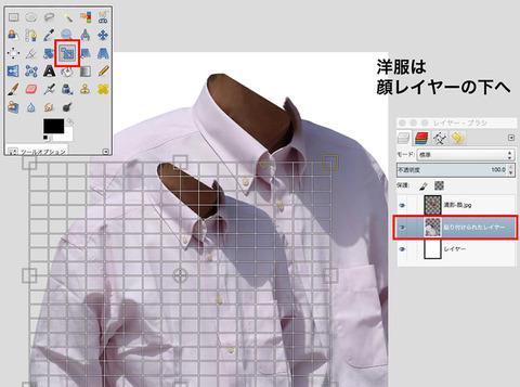 GIMPで遺影を作る10