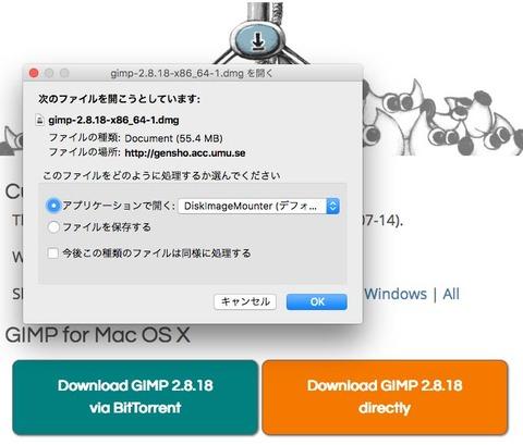 GIMPインストールのやり方03