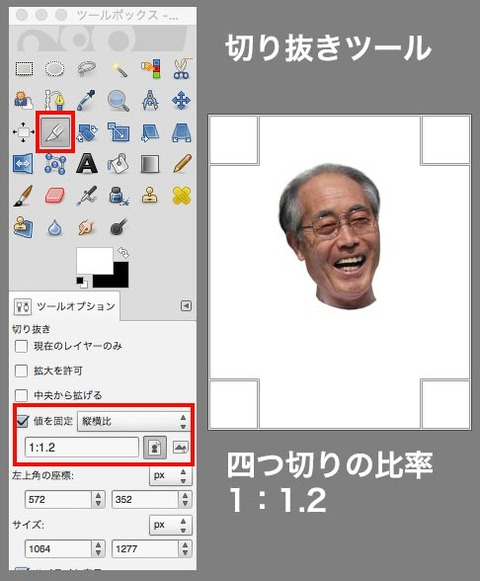 GIMP切り抜き四つ切り遺影
