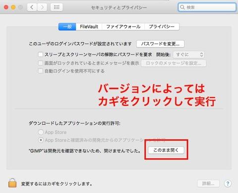 GIMPインストールのやり方06