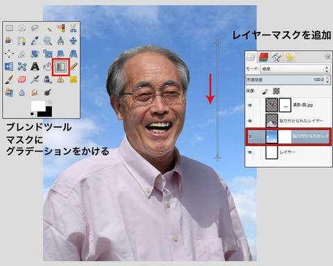 GIMPで遺影を作る13