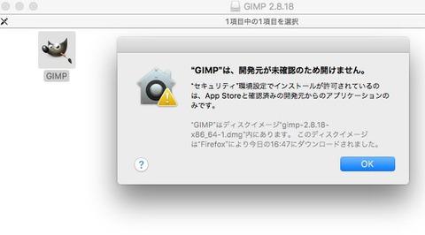 GIMPインストールのやり方04