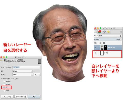 GIMPで遺影を作る04