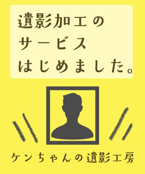 遺影加工サービス-遺影素材.com-ケンちゃん