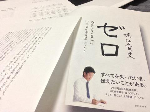 堀江貴文「ゼロ」ゲラ2