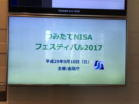 つみたてNISAフェスティバル2017