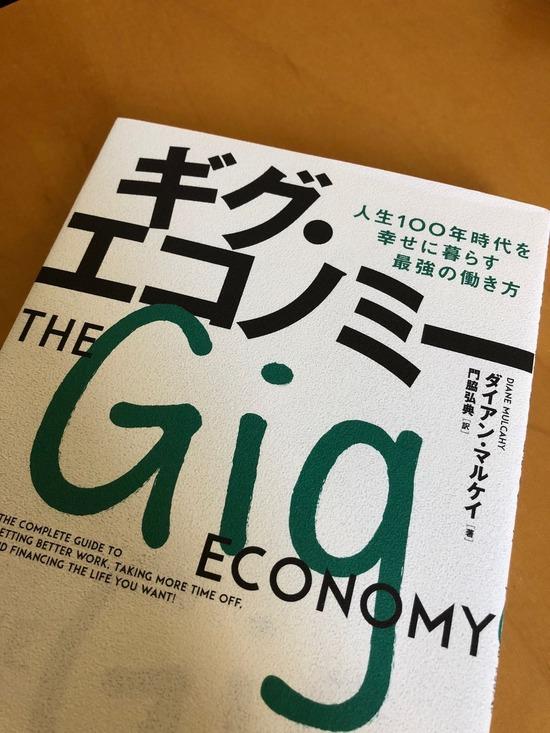 ギグ・エコノミー 人生100年時代を幸せに暮らす最強の働き方