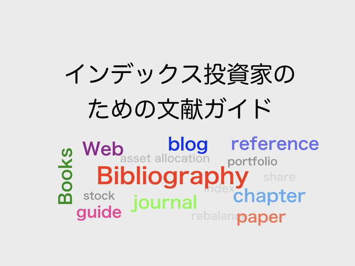 インデックス投資家のための文献ガイド