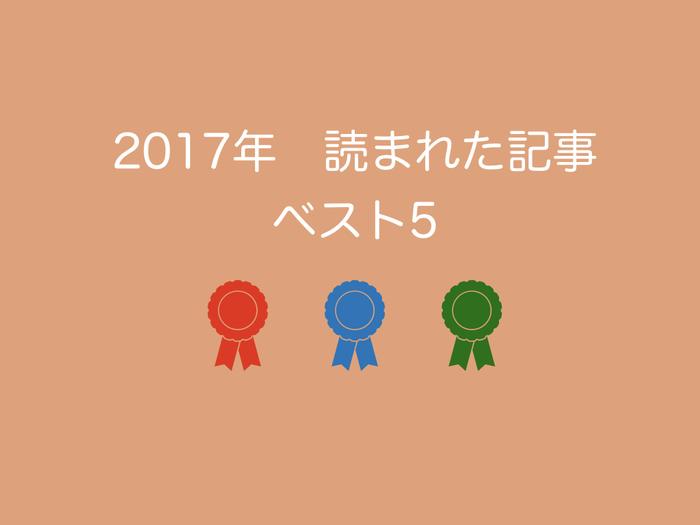 2017年読まれた記事ベスト5