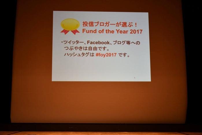 投信ブロガーが選ぶ! Fund of the Year 2017