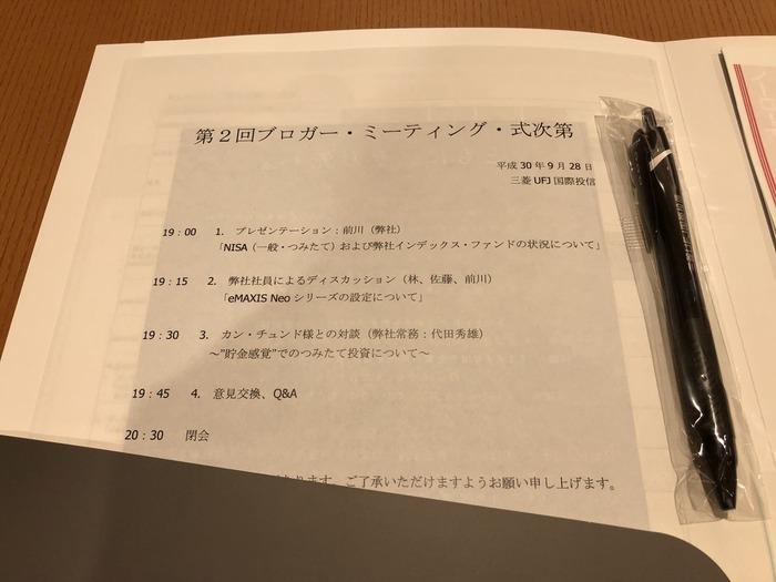 三菱UFJ国際投信第2回ブロガー・ミーティング式次第