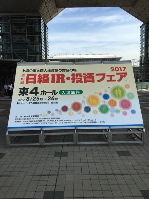 日経IR・投資フェア2017