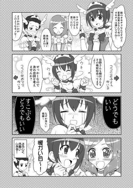 yokoku101
