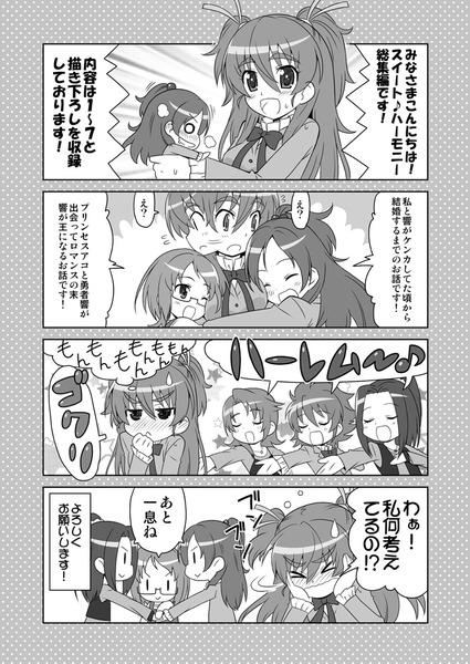 yokoku102