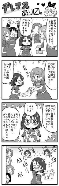 deremasu33