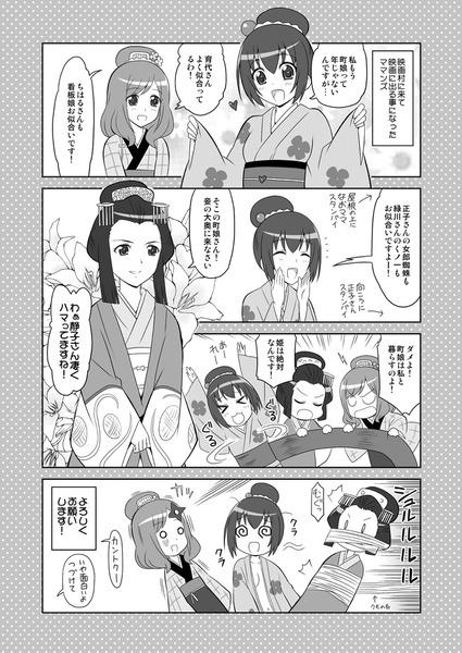 yokoku106