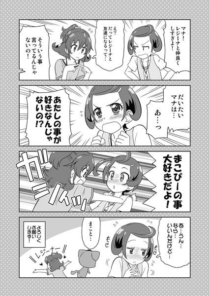 yokoku112