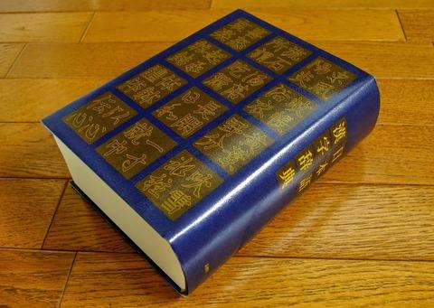 260918漢字辞典
