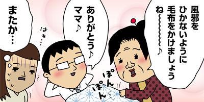 okaasama_img140521