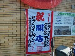 セブンイレブン久喜鷲宮5丁目店3