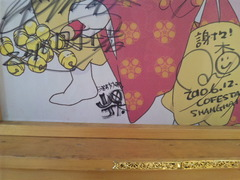 らき☆すた神輿サイン2