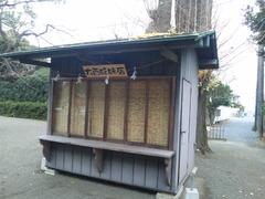 鷲宮神社・大酉姉妹店